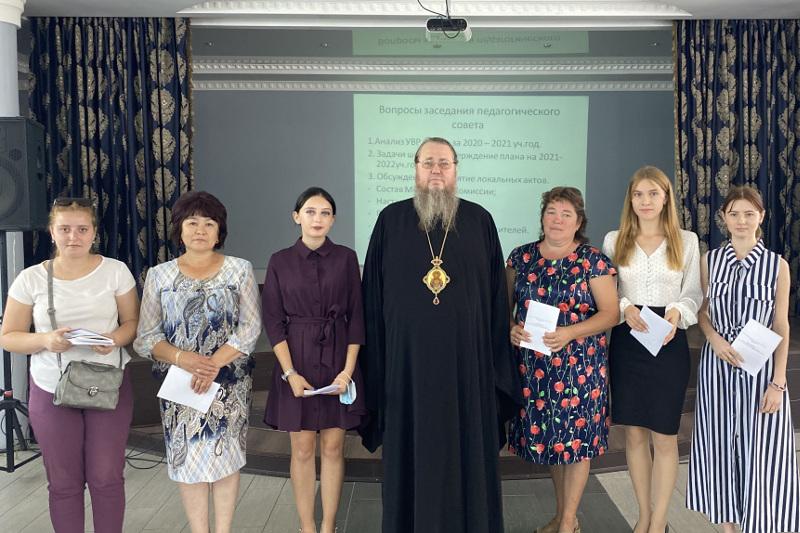Педагогический совет состоялся в школе в честь прп. Сергия Радонежского