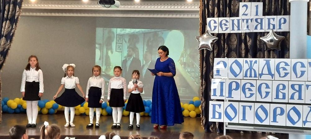 Праздник Рождества Пресвятой Богородицы в школе в честь прп. Сергия Радонежского