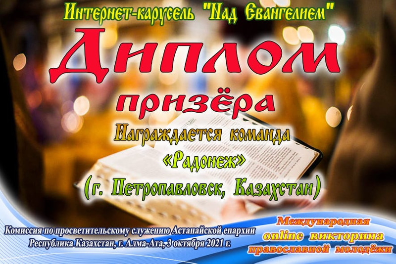 Учащиеся школы открыли сезон международной online-викторины православной молодежи