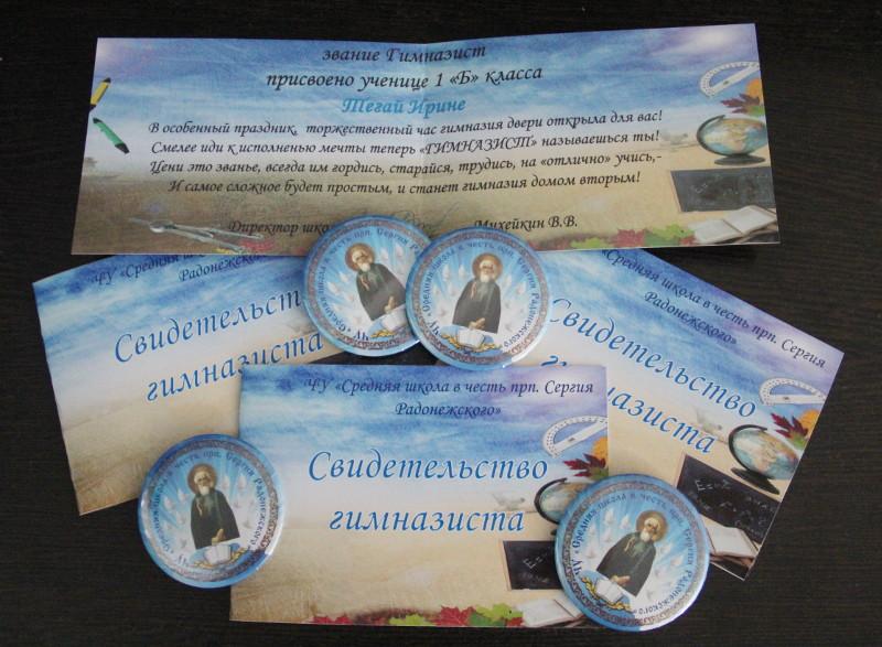 Торжественное мероприятие «Посвящение в гимназисты» в школе в честь прп. Сергия Радонежского
